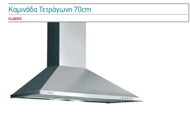 pyramis-kaminada 70cm
